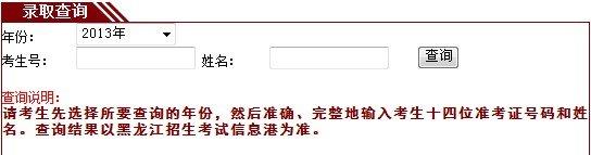 2013年哈尔滨学院高考录取查询系统