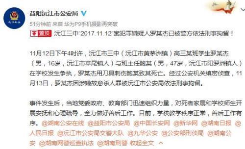 湖南一高三学生刺死班主任 涉嫌故意杀人罪被刑拘
