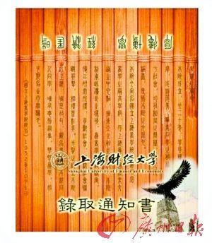 上海财经大学录取通知书