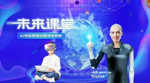 vipJr英语演讲活动上线,世界首位机器人公民Sophia担任考官
