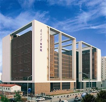 南开大学商学院