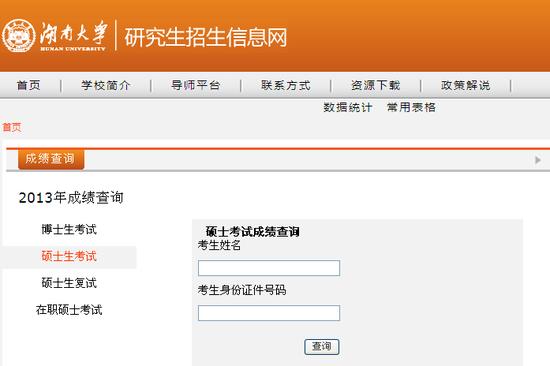 湖南大学2013考研成绩查询入口