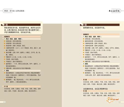 中央音乐学院2012年本科招生简章