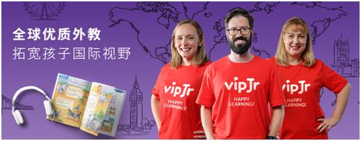 拥有TESOL/TEFL证书,vipJr一流外教保证高品质服务