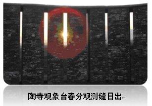 陶寺遗址简介