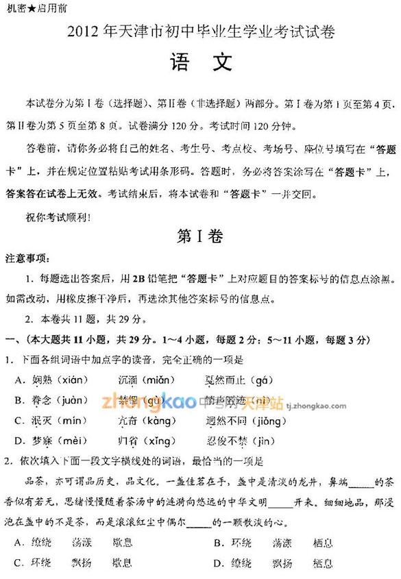 2012年天津中考语文试题