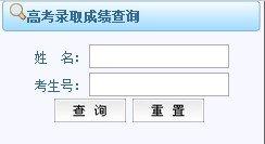 2013年江西农业大学高考录取查询系统