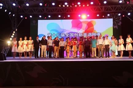 第十二届全国创新英语大赛总决赛夏令营完美谢幕