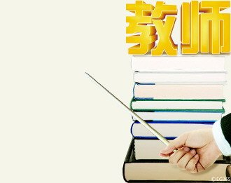 教师素质参差不齐 教师专业标准直面教育热点问题