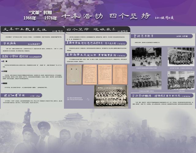 文革时期(1966-1976)十年坚守 不忘育人