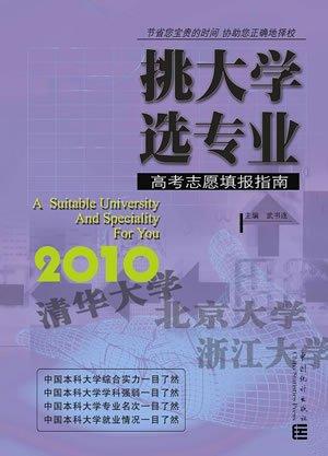 《挑大学 选专业-2010高考志愿填报指南》