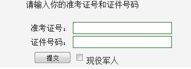 华中科技大学2013年考研成绩开通查询