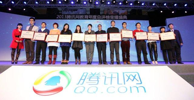 腾讯网十年知名在线教育机构颁奖