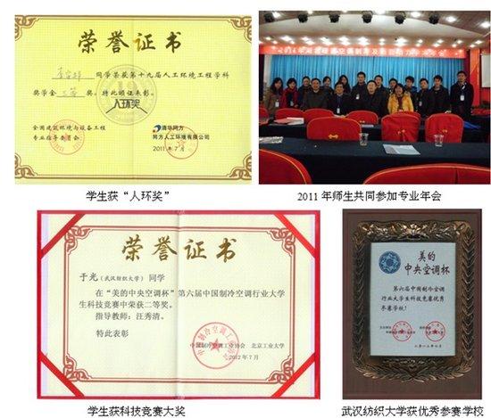 武汉纺织大学环境工程学院