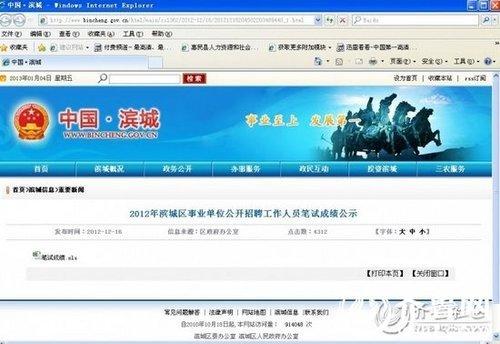 山东滨州事业单位被曝招聘未考试先出分(图)