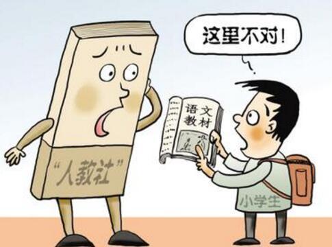 网友称小学教材配图有误 出版社称新版本已改正