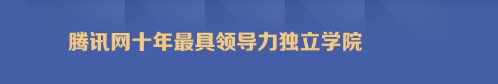 腾讯网十年最具领导力独立学院