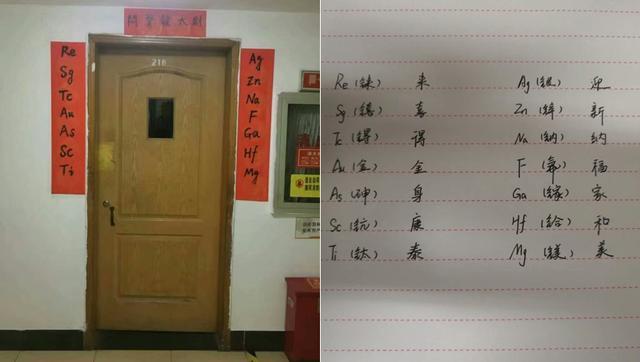 高校宿舍贴化学元素新春对联 网友:逼死文科生