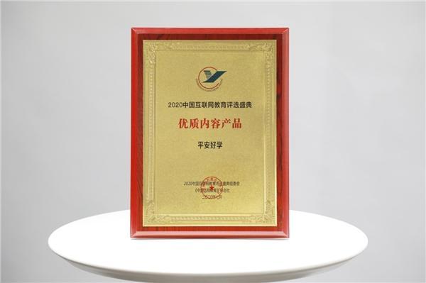 2020中国互联网教育评选盛典举办,平安好学荣获两大奖项