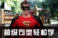 ��Super Sentence Man��������������ѧ