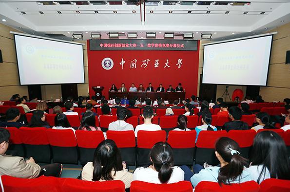 第十四届五一数学建模竞赛在中国矿业大学拉开帷幕