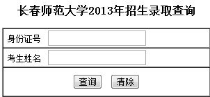 2013年长春师范大学高考录取查询系统