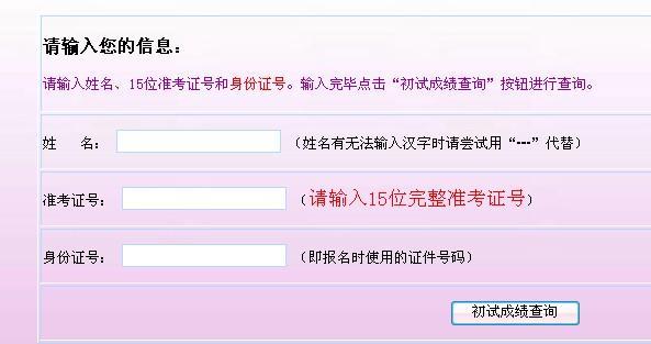 2013人大考研分数线_中国人民大学2012年考研复试分数线公布考研