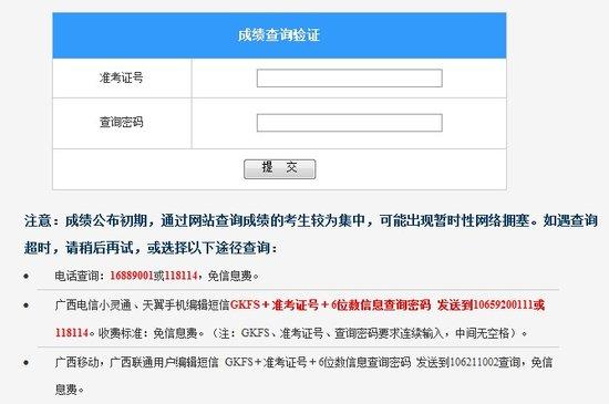 广西2012年普通高考成绩查询开始
