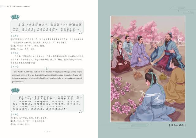 国内首部《论语》中英文音频书在京亮相