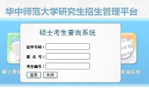 华中师范大学2013年考研成绩开通查询