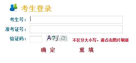 江苏2012年普通高考成绩查询开始