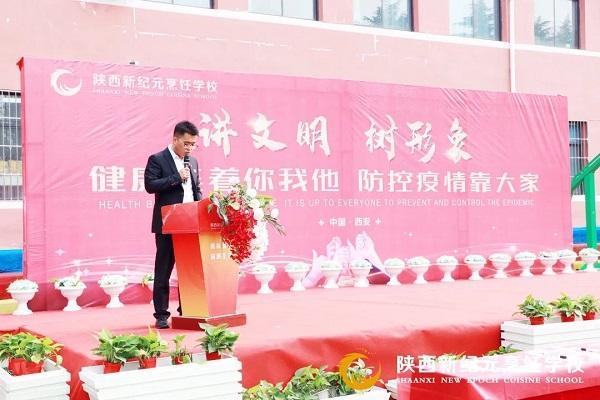 陕西新纪元烹饪学校成功举办疫情防控主题活动