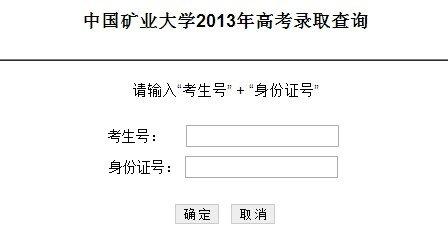 2013年中国矿业大学高考录取查询系统