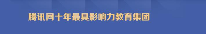 腾讯网十年最具影响力教育集团