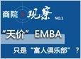 EMBA学费再掀涨价潮