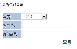 2013年北华大学高考录取查询系统