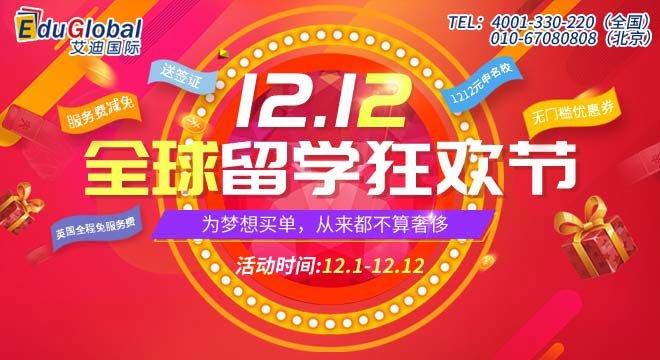 """12.12全球留学狂欢""""惠"""""""