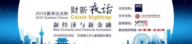 中国三大名酒剑南春·金剑南 将携手2016达沃斯论坛