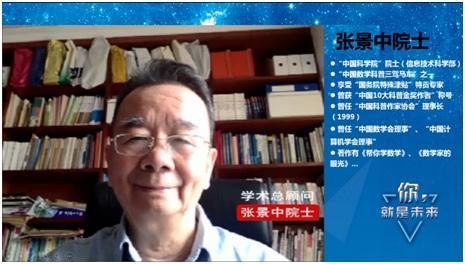 动画片《荒岛历险记》以我国知名数学家,数学教育科学家张景中院士的