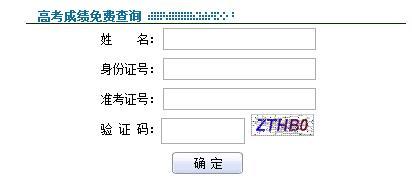 青海2014年普通高考成绩查询开始