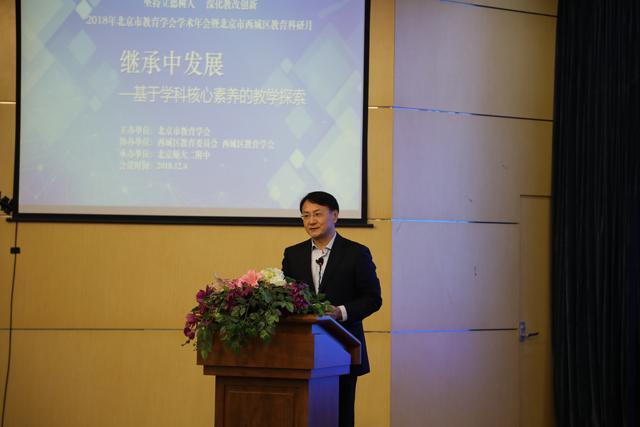北京市教育学会学术年会暨北京市西城区教育科研月课堂