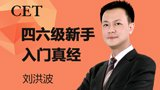 刘洪波:大学英语四六级新手入门真经