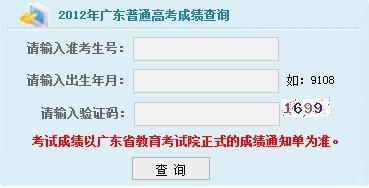 广东2012年普通高考成绩查询开始