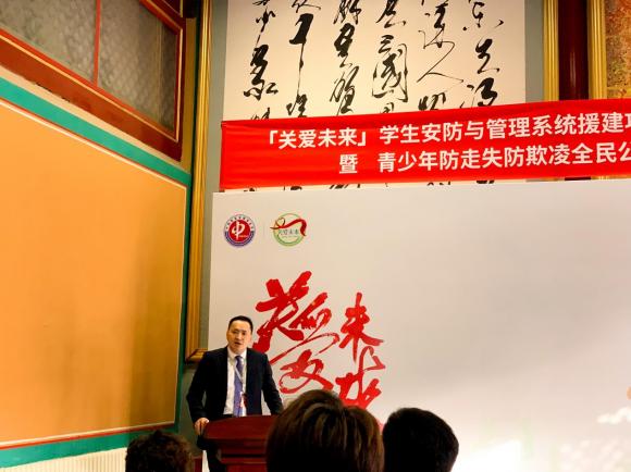 """三好网何强受邀出席教育基金会""""关爱未来""""签约仪式"""