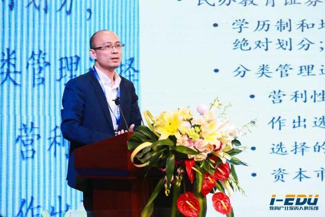 第三届i-EDU教育产业投资峰会在北京隆重举行