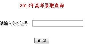 2013年中国科学技术大学高考录取查询系统