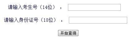 2013年北京语言大学高考录取查询系统