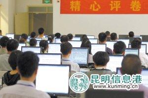云南今年高考评卷85万份 满分作文初现