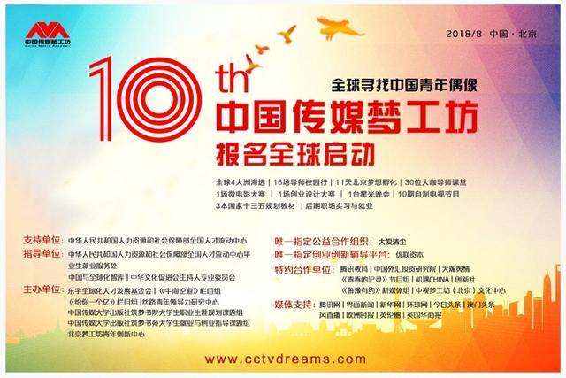 第十届中国(传媒)梦工坊全球报名正式启动