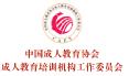中国成人教育协会成人教育培训机构工作委员会